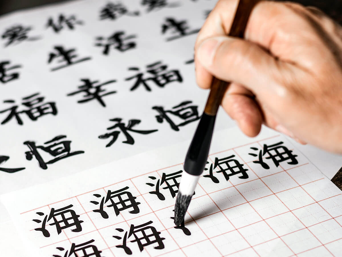 Brief Introduction to the Kanji of the Year