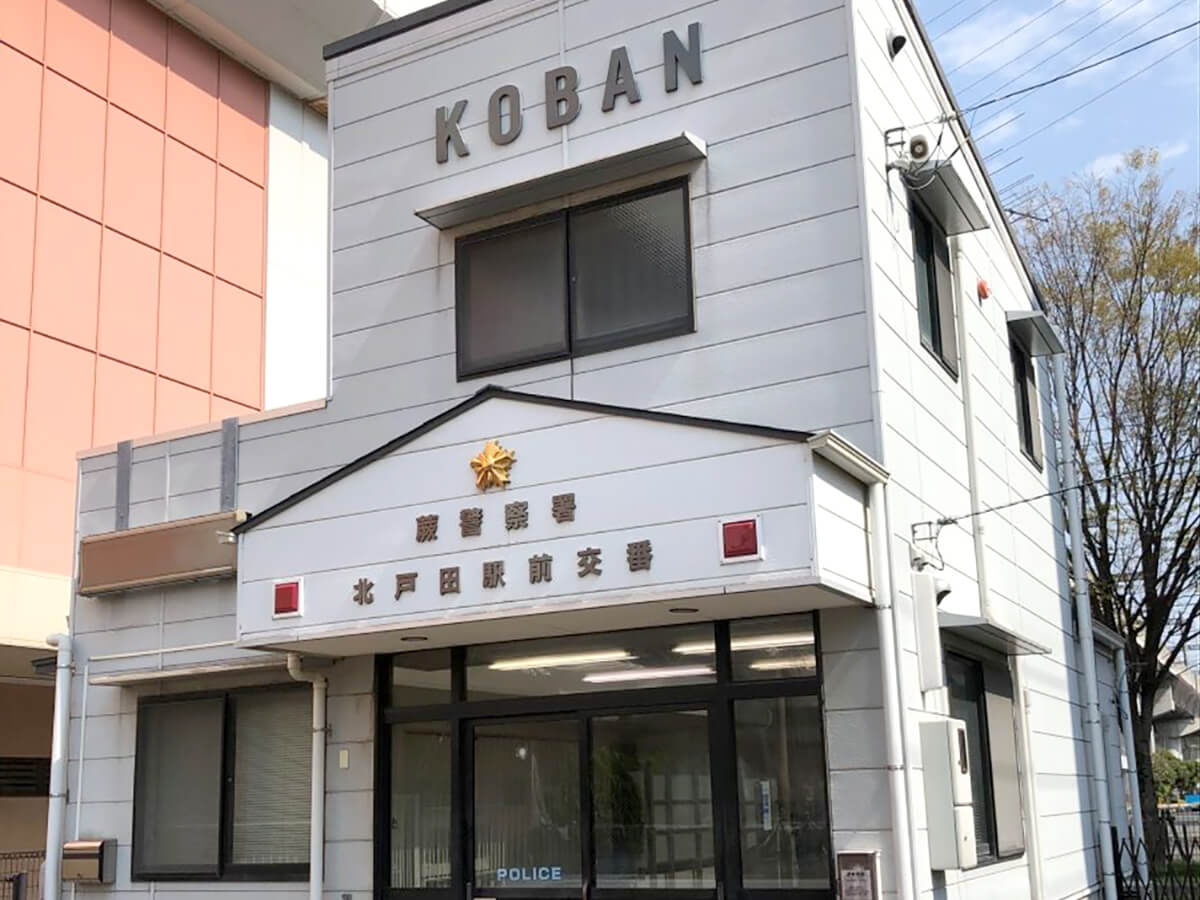 """Koban: 9 Cautionary Tales for Keeping Your Valuables Safe While in Japan, and Japan's Impressive Culture of """"Lost and Found"""""""
