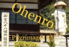 Ohenro (お遍路) -88 Temples Pilgrimage- in Kyoto